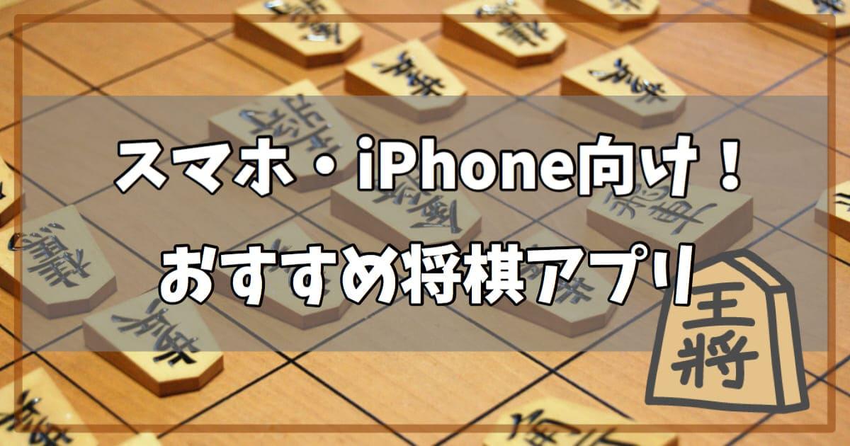 将棋 アプリ