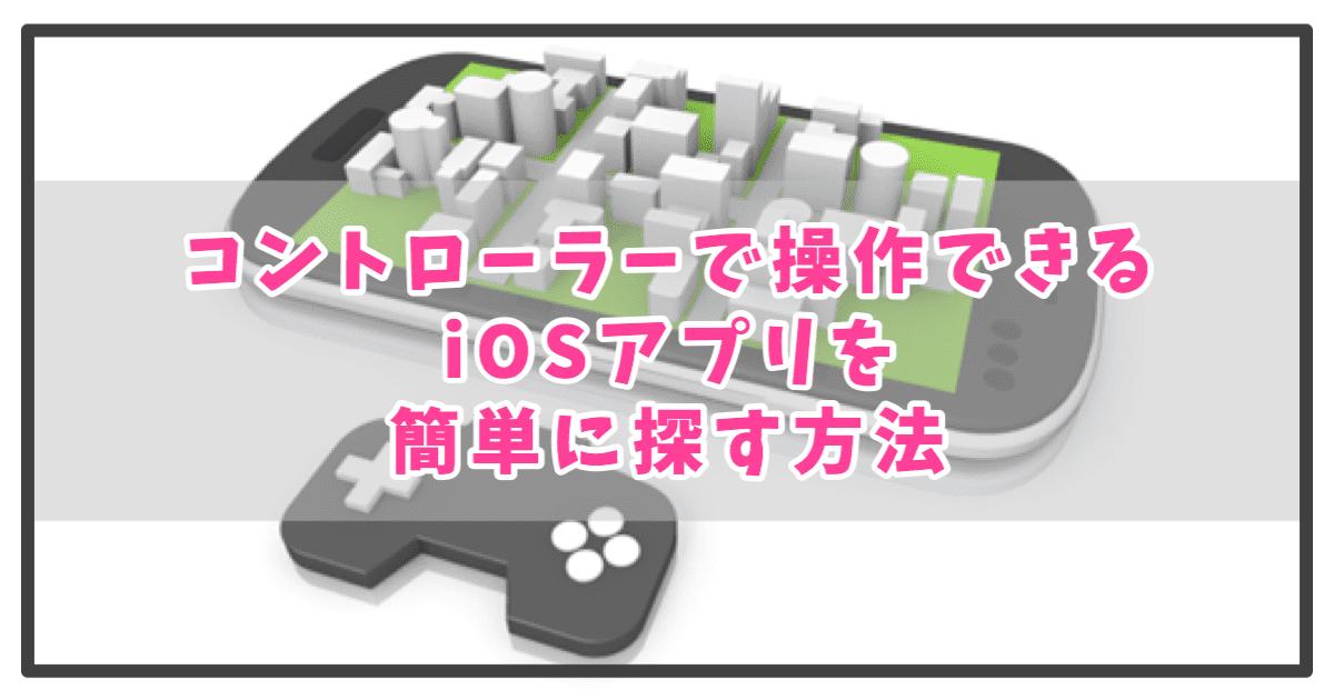 スマホ ps4 コントローラー 対応 ゲーム